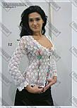 Модний журнал №3, 2010, фото 10