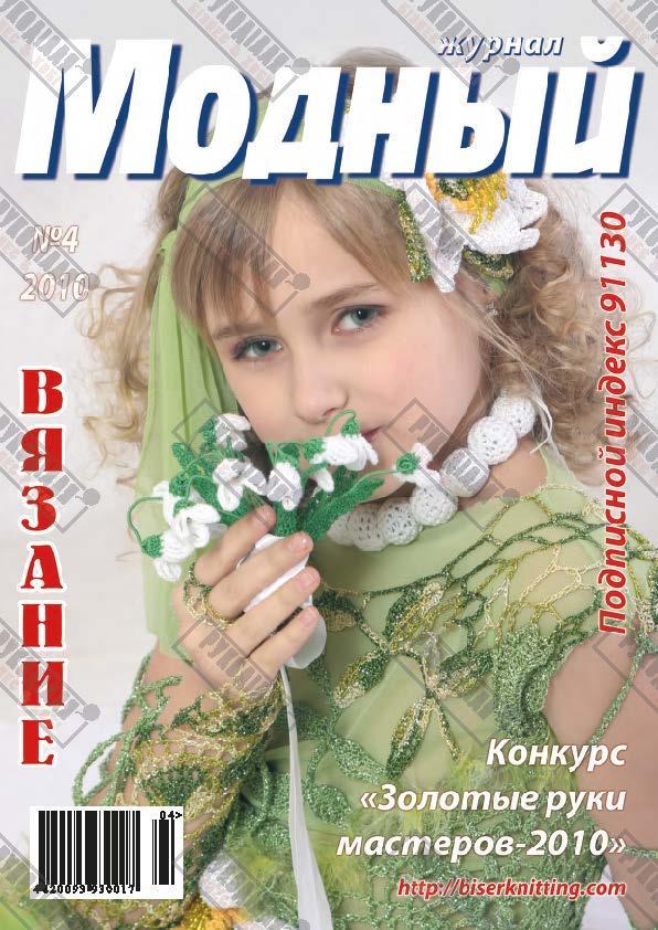 Модний журнал №4, 2010