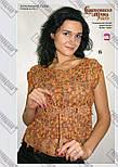 Модний журнал №4, 2010, фото 10