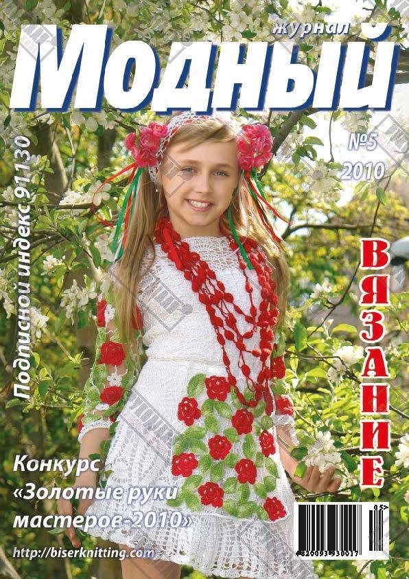 Модний журнал №5, 2010