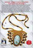 Модний журнал №6, 2010, фото 2