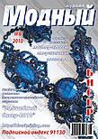 Модний журнал №6, 2010, фото 4