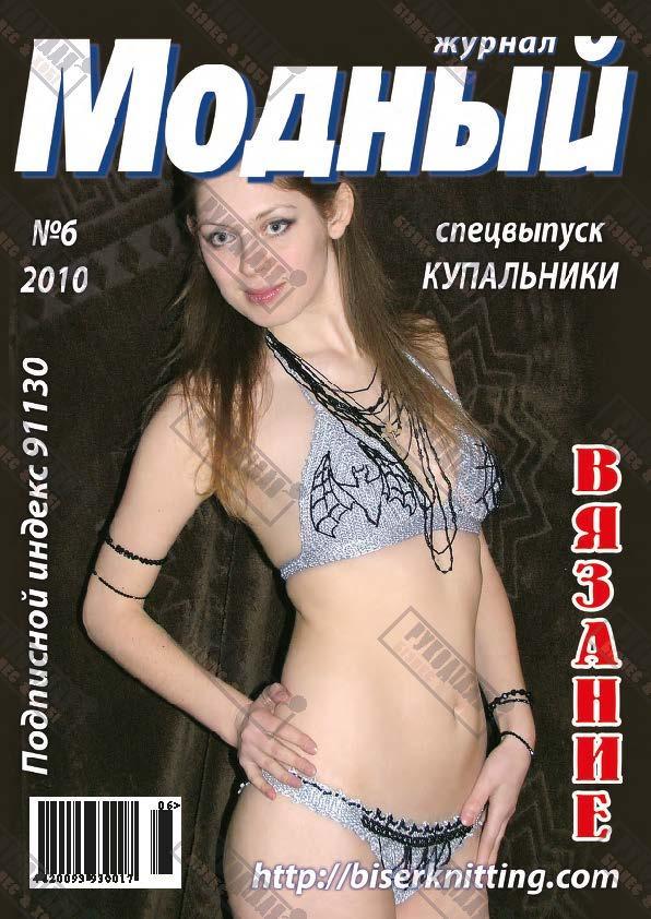 Модний журнал №6, 2010