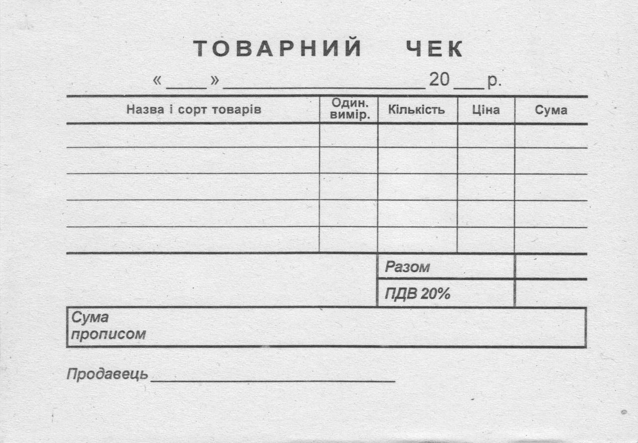 Товарный чек, газетка, 5 позиций