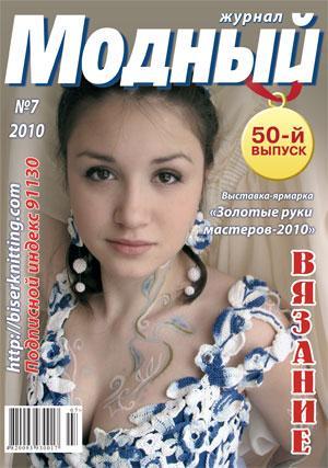 Модний журнал №7, 2010