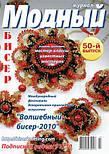 Модний журнал №7, 2010, фото 2