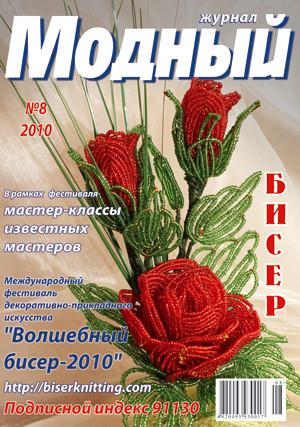 Модний журнал №8, 2010