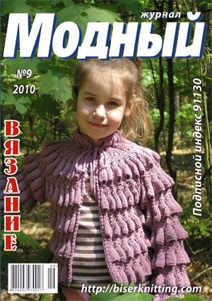 Модний журнал №9, 2010