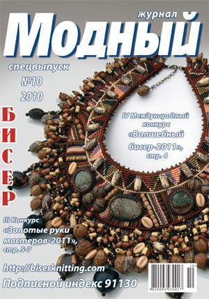 Модний журнал №10, 2010