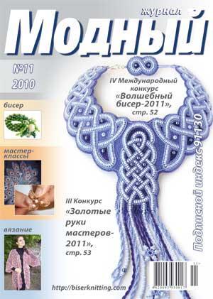 Модний журнал №11, 2010