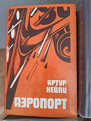 """Книга Артур Хейли """"Аэропорт"""" Б/У"""