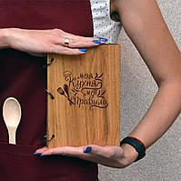 Блокнот А5 с деревянной обложкой. Моя кухня мои правила (А00602)