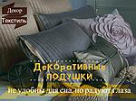 Декоративные подушки ― не удобны для сна, но радуют глаза