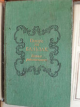 Оноре де Бальзак Бедные родственники - Б/У, 1987 год выпуска, 718 страниц