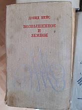 Дэвид Вейс Возвышенное и земное - Б/У, 1970 год выпуска, 766 страниц