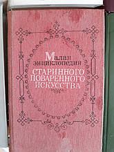 Малая энциклопедия старинного поваренного искусства - Б/У, 1990 год выпуска, 607 страниц