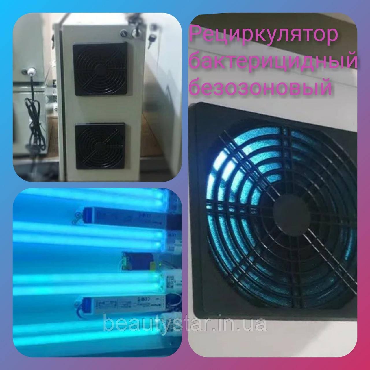 Рециркулятор -очищувач повітря, бактерицидний опромінювач (лампа бактерицидна безозоновая)