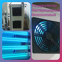 Рециркулятор -очиститель воздуха, бактерицидный облучатель (лампа бактерицидная безозоновая)