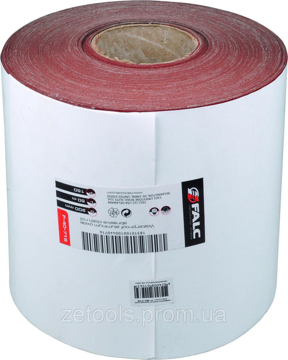 Шліфувальна шкурка на тканинній основі,рулон 200ммх50м Miol F-40-710