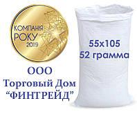 Мешки полипропиленовые 55х105 52 гр. 50 кг.