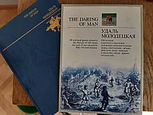 Книга по спорту Удаль молодецкая The daring of man - Б/У, 1987 год выпуска, 174 страницы