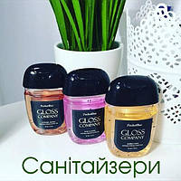 Антисептик Gloss (Німеччина), 9 ароматів