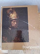 Рембрандт Фриц Эрпель - Б/У, 1986 год выпуска