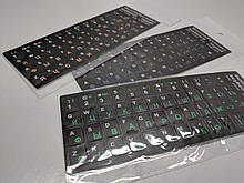 Наклейки на клавіатуру, матові якісні.(Rus\Eng)