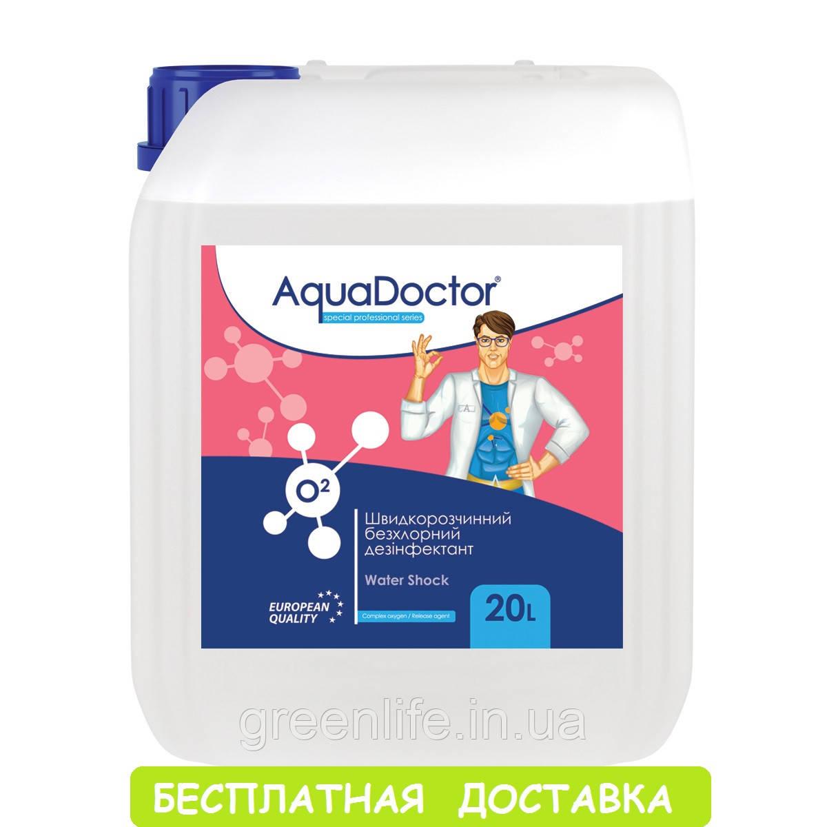 Жидкий дезинфектант на основе активного кислорода AquaDoctor Water Shock О2, Аквадоктор, 20л