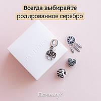 Всегда выбирайте родированное серебро!