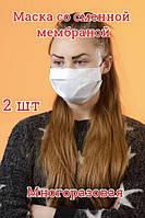 Многоразовая белая защитная маска для лица со сменными вкладышами, 2 шт