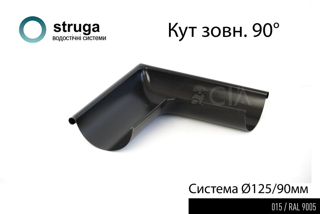 Кут зовнішній 90* 125/90 STRUGA