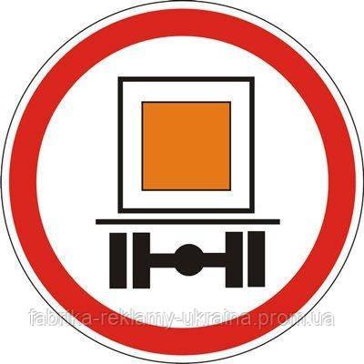Дорожный знак 3.12 - Движение транспортных средств, перевозящих опасные грузы, запрещено. ДСТУ