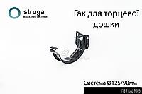 Гак малий (9005/015) 125/90_STRUGA