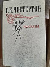 Честертон Рассказы - Б/У, 461 страница, год выпуска 1981