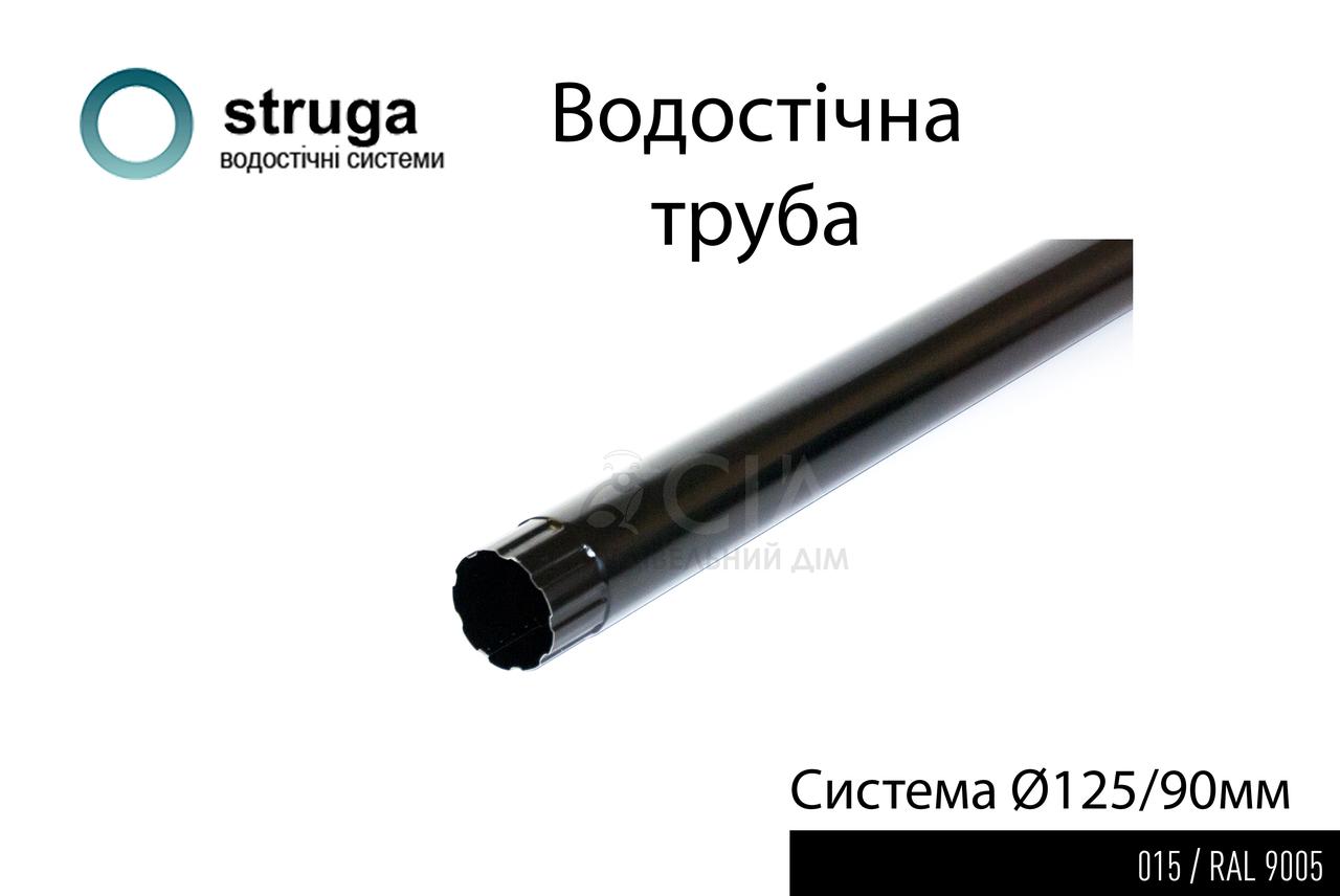 Труба 3м, (9005/015) 125/90_STRUGA