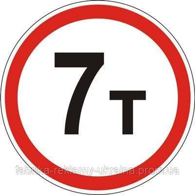 Дорожный знак 3.15 - Движение транспортных средств, масса которых превышает N т, запрещено. ДСТУ