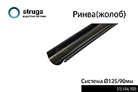 Ринва 4м, (9005/015) 125/90_STRUGA