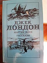 Джек Лондон Мартин Иден Рассказы - Б/У, 1985 год издания, 589 страниц
