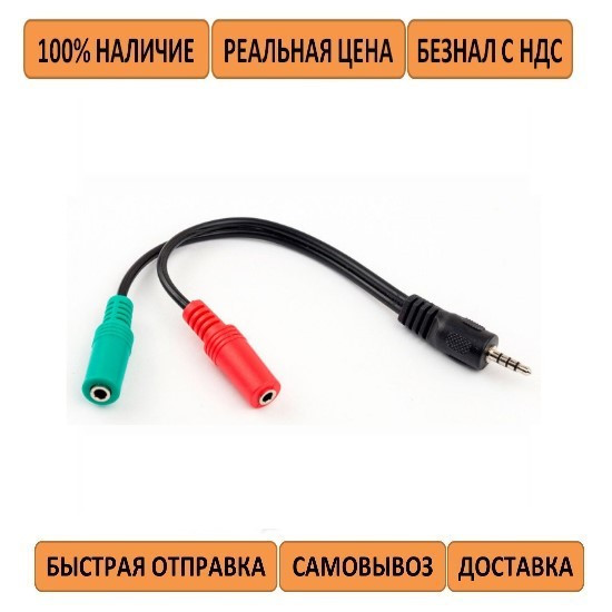 Кабель мультимедийный Jack 3.5mm 4pin папа/2х3.5mm мама (наушники + микрофон) Cablexpert (CCA-417) 20см