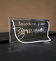 """Табличка """"відчинено-зачинено"""" чорний +  металізоване срібло, фото 1"""