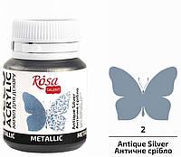 Акрил для декора, 52 Антическое серебро, металлик, 20 мл, ROSA TALENT