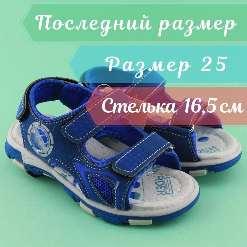 Детские сандали на мальчика Спорт Том.М размер 25