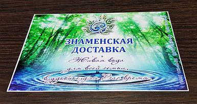 Наклейка на бутыль воды без ламинации, 8х13 см
