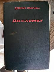 Книга Дипломат Джеймс Олдридж - Б/У