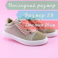 Детские ботинки слипоны пудра тм Том.м размер 28