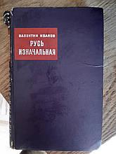 Русь изначальная Валентин Иванов - Б/У, 1969 год выпуска, 413 страниц