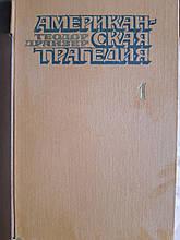 Американская трагедия Теодор Драйзер книга 1 - Б/У, 1978 год выпуска, 286 страниц
