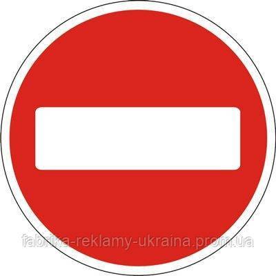 Дорожный знак 3.21 - Въезд запрещен (Знак кирпич). Запрещающие знаки. ДСТУ