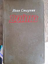 Иван Стандюк Война - Б/У, 1981 год выпуска, 493 страницы (книга первая, вторая, третья)